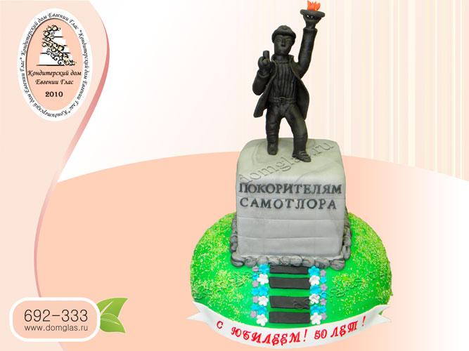 торт мужской памятник героям Самотрола Алёша