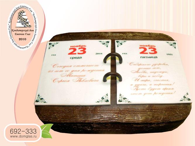 торт мужской перекидной календарь на юбилей