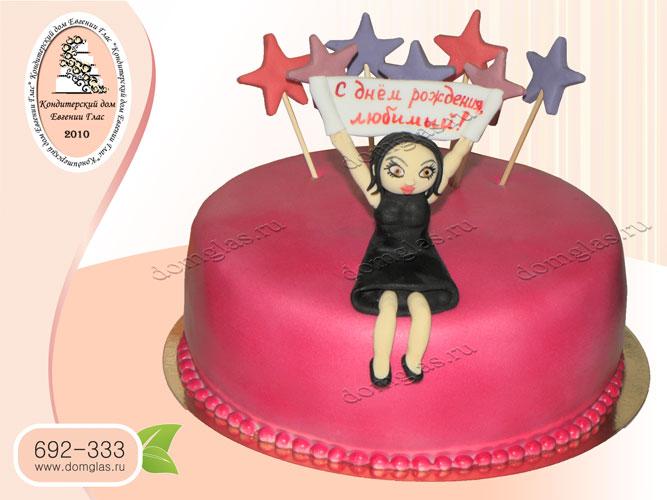 торт мужской женщина плакат поздравление