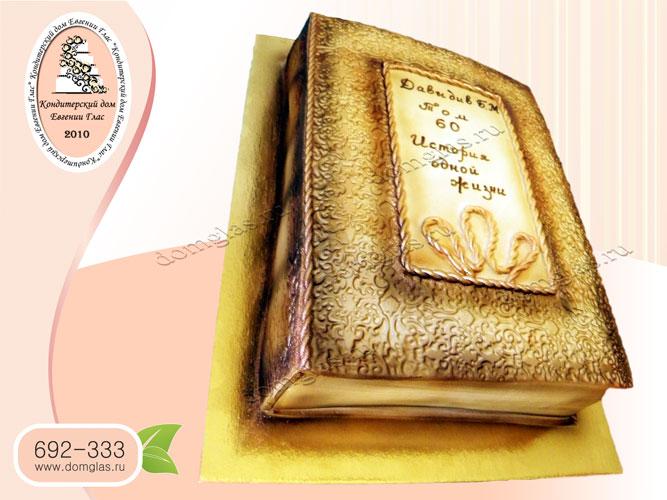 торт мужской книга юбилей