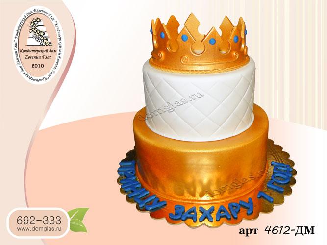 дм торт два яруса золото корона