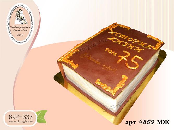 мж торт книга история жизни