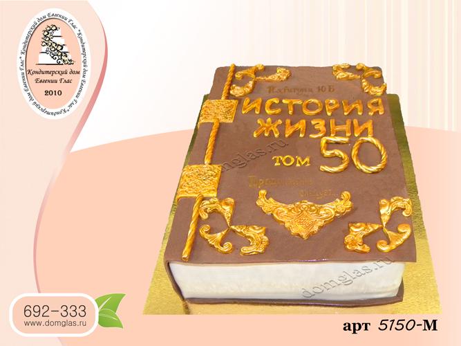 м торт книга история жизни 50 лет