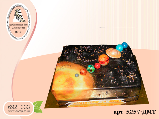 мдт торт космос солнечная система