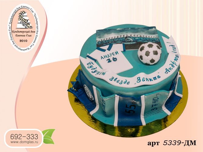 мд торт футбол зенит форма мяч постер