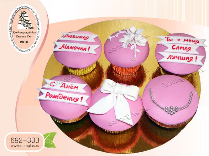 капкейки розовые с бусами цветами маме