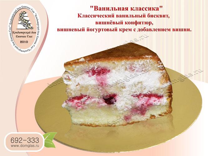 торт ванильный бисквит с вишней йогуртовый крем