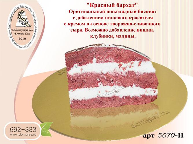 торт шоколадный бисквит сливочный крем