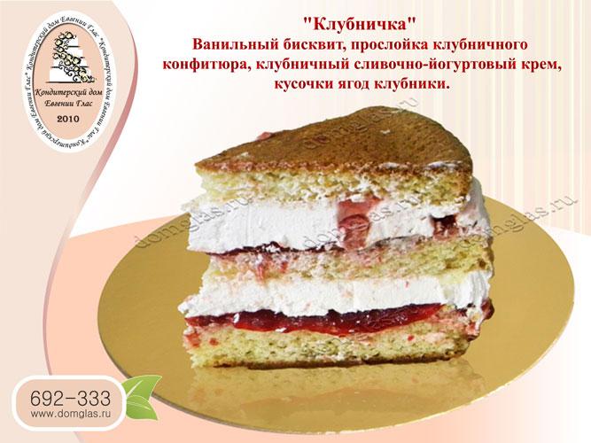 торт клубничка конфитюр ягоды клубники бисквит