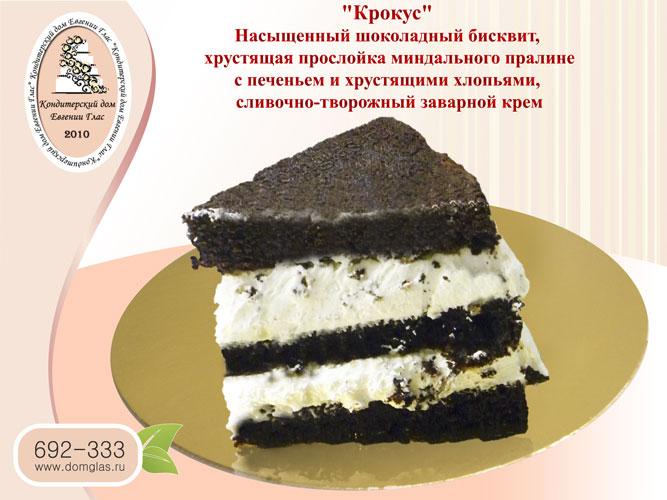 торт Крокус шоколадный бисквит, миндальное пралине