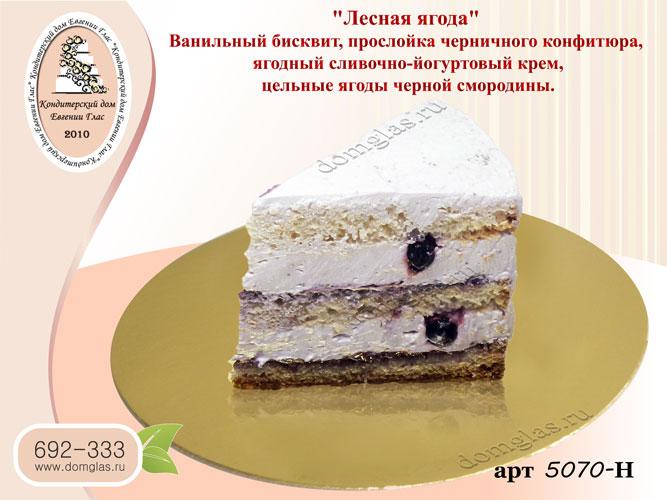н торт Лесная ягода черничный конфитюр