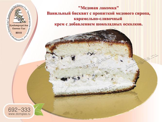 торт медовый бисквит карамельно сливочный крем