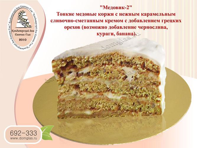 торт медовые коржи сметанный крем грецкий орех