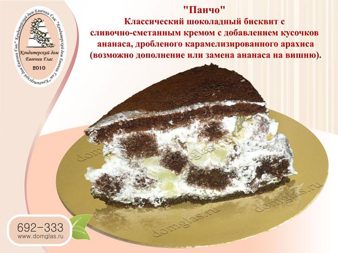 торт шоколадный бисквит сливочно сметанный крем