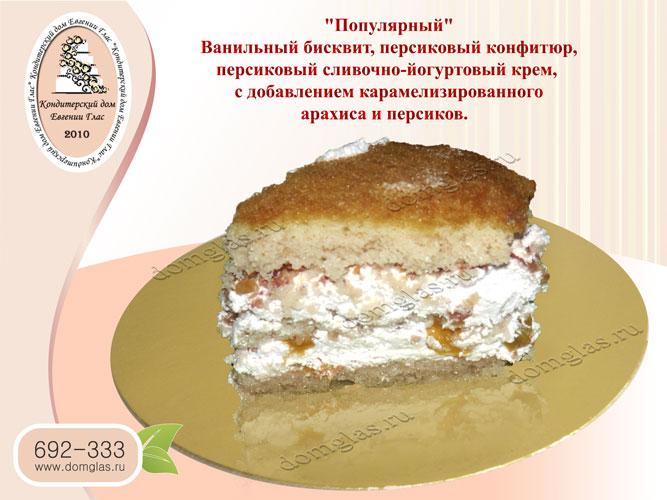 торт ванильный бисквит джем йогуртовый крем арахис