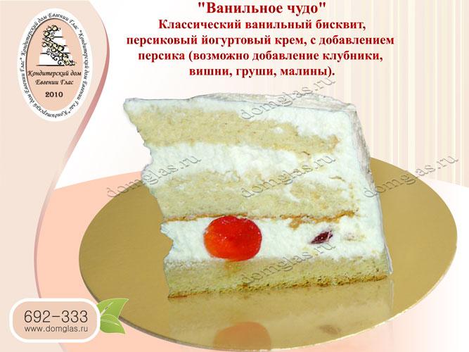 торт ванильный бисквит с фруктами сливочный крем