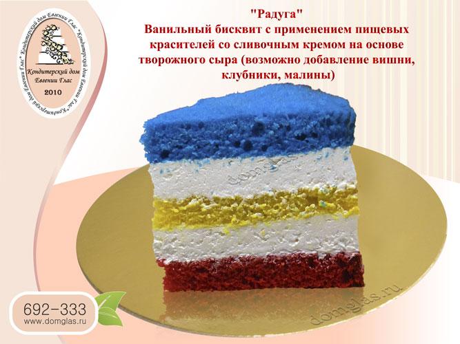 торт радуга ванильный бисквит сливочный маскарпоне