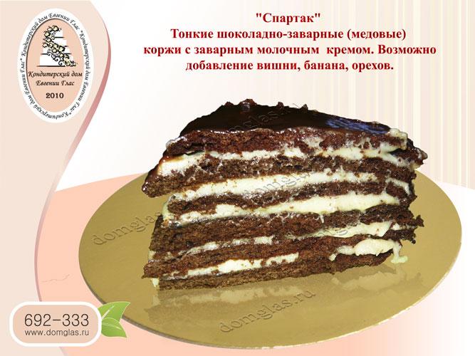 торт шоколадные заварные коржи молочный крем