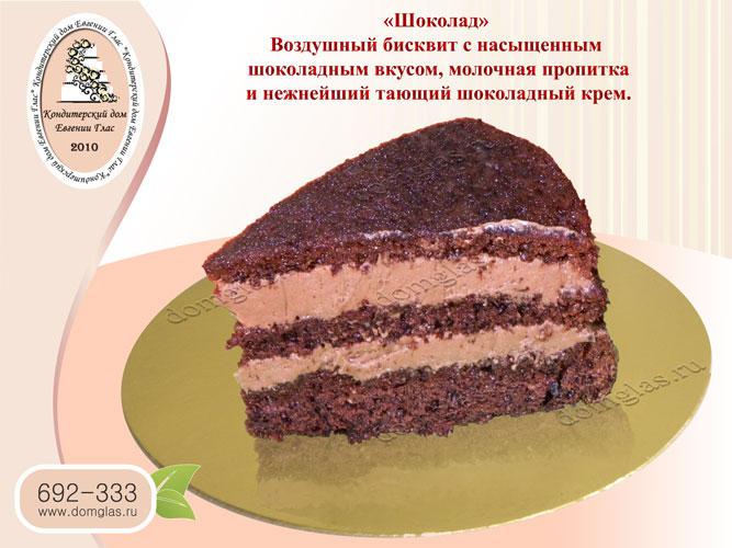 торт шоколад начинка воздушные коржи