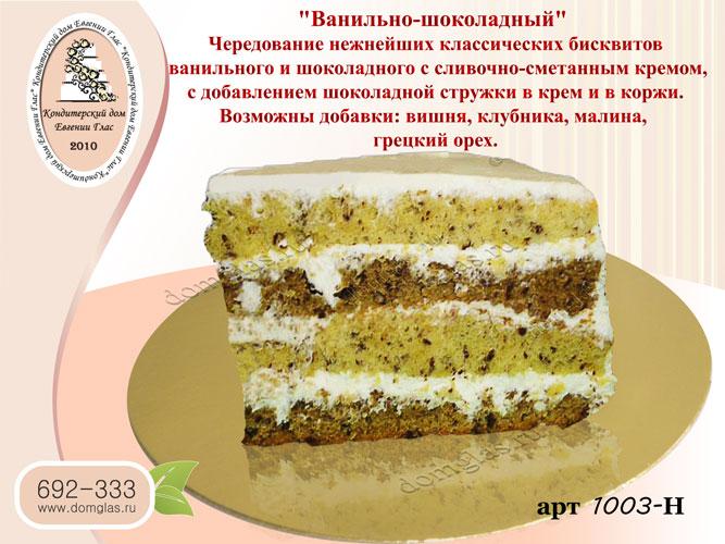 торт ванильный шоколадный бисквит сметанный крем