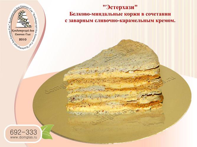 торт эстерхази миндальные коржи сливочный крем