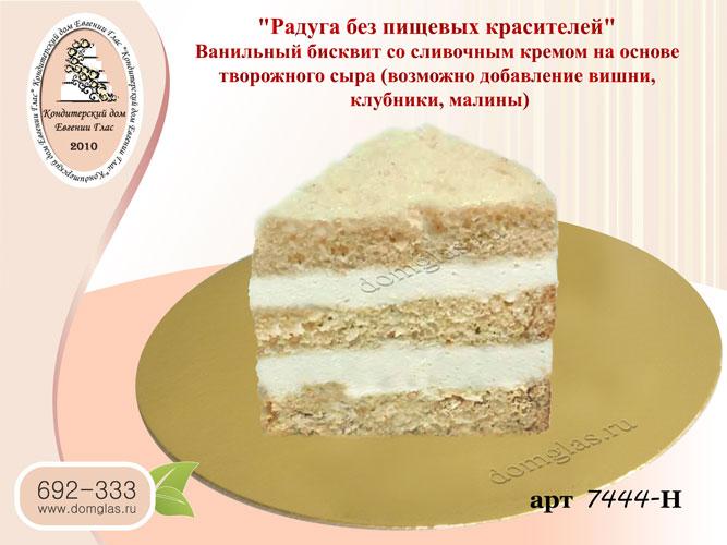 н торт радуга без красителей