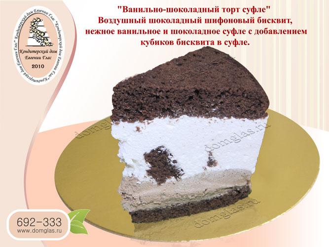 торт шоколадный шифоновый бисквит шоколадное суфле