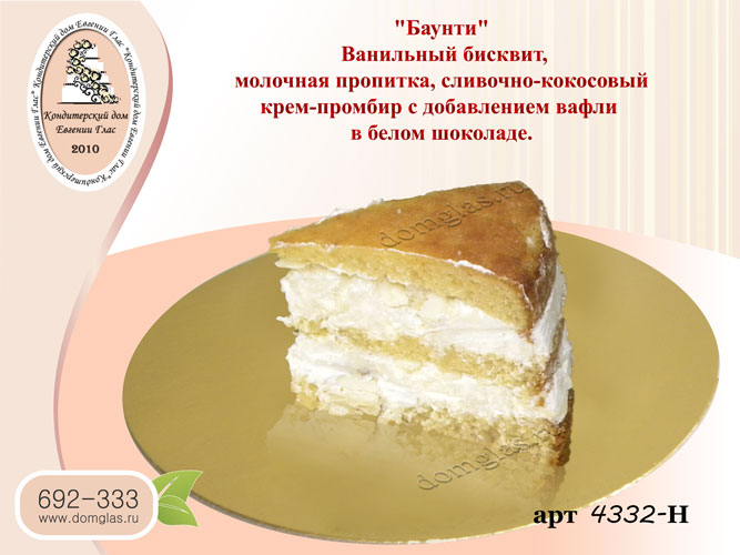 н торт Баунти кокосовое пралине