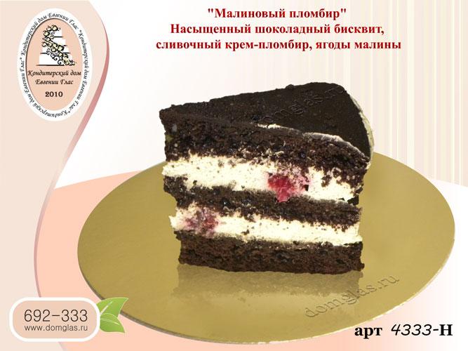 н торт Малиновый пломбир малина
