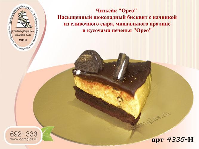 н торт Чизкейк Орео миндальное пралине