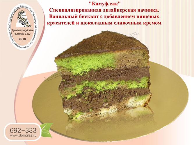 торт ванильный бисквит шоколадный крем ганаш