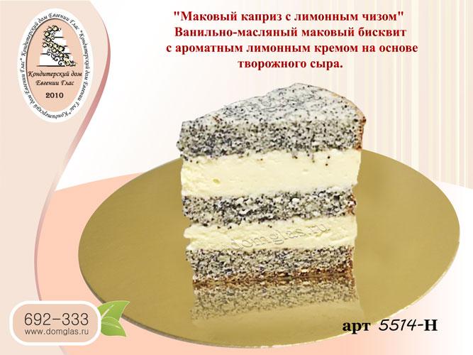 торт маковый каприз с лимонным чиз кремом