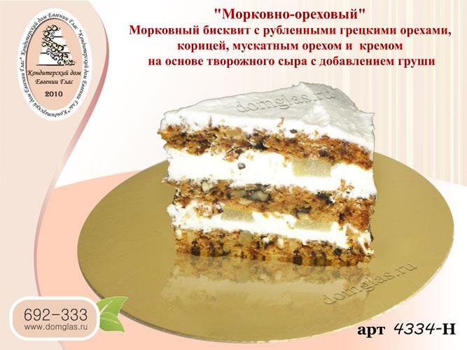 н торт Морковно-ореховый с добавлением груши
