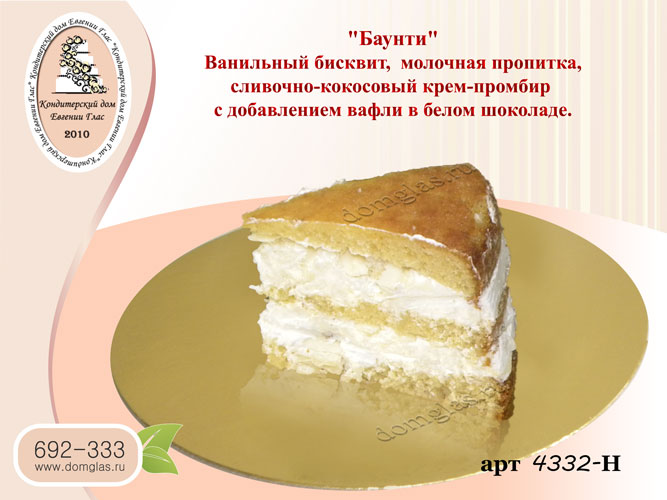н торт Баунти