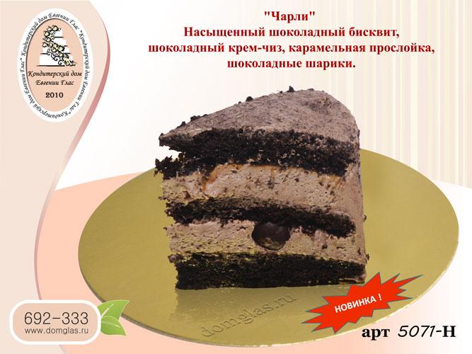 н торт Чарли шоколадный крем-чиз