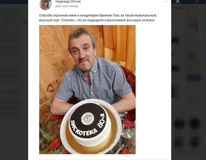 отзыв на торт для мужа