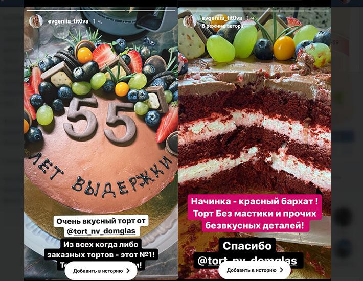 отзыв на торт к юбилею