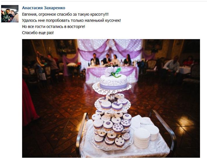 отзыв клиента торт свадебный капкейки