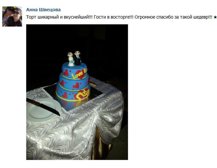 отзыв клиента торт свадебный трехъярусный