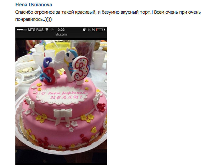 отзыв клиента торт детский двухъярусный пони