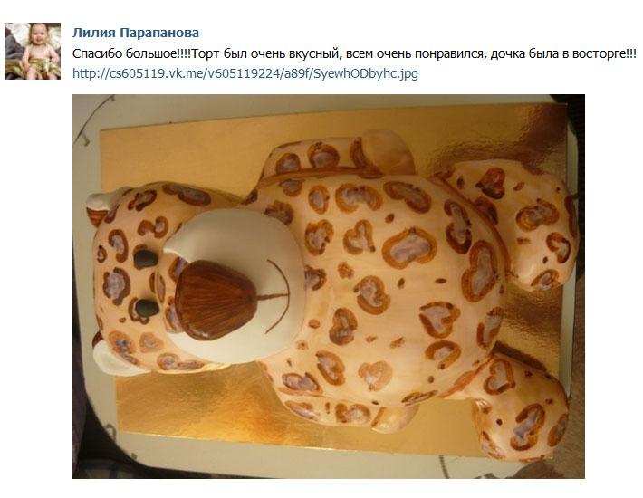 отзыв клиента торт детский игрушка леопард