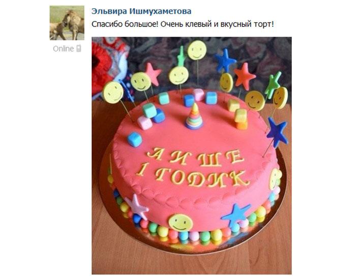 отзыв клиента торт детский
