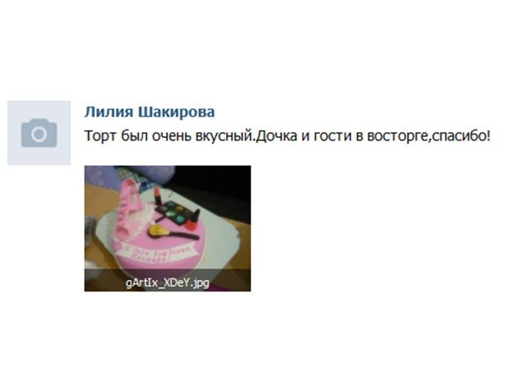 отзыв клиента торт детский косметика