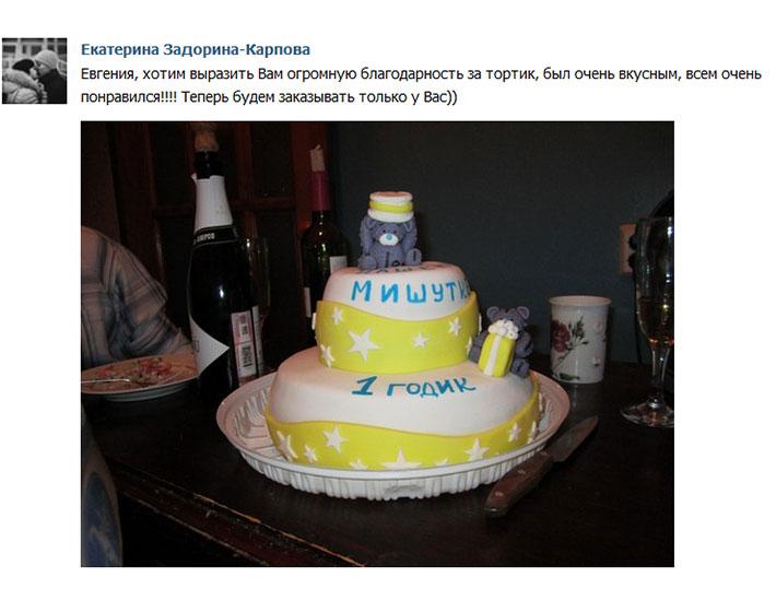 отзыв клиента торт детский двухъярусный мишка