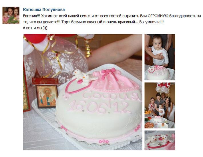 отзыв клиента торт детский крещение