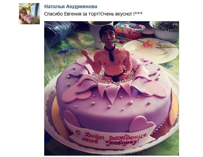 отзыв клиента торт женский стриптизер