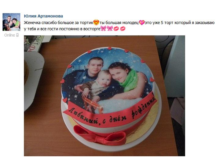 отзыв клиента торт с фотографией