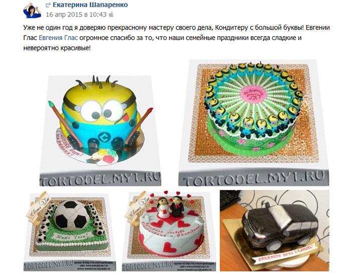 отзыв клиента торты