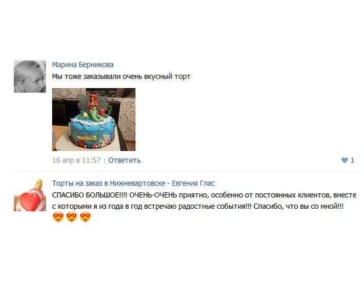 отзыв клиента торт детский русалочка