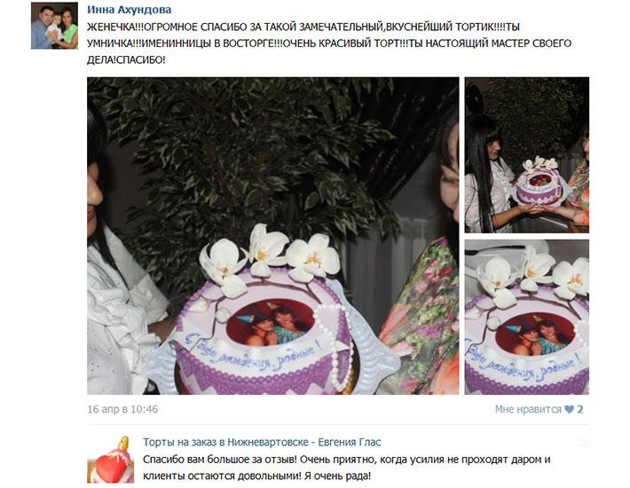 отзыв клиента торт день рождения